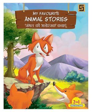 Golden Sapphire My Favouraite Animal Stories - Hindi And English