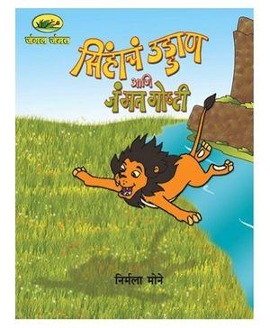 Sinhacha Uddan Ani Jammat Goshti - Marathi