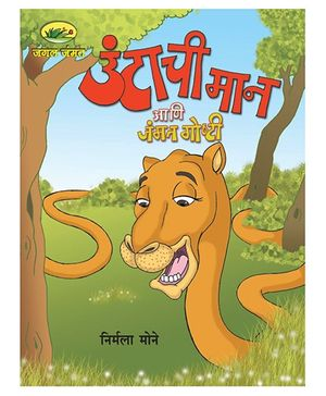 Untachi Maan Ani Jammat Goshti - Marathi