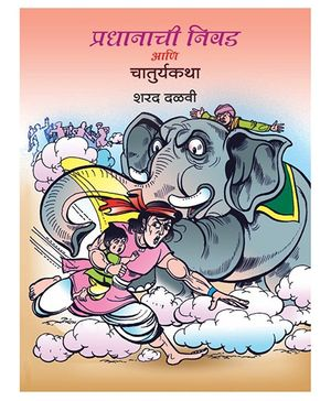 Pradhanachi Nivad Ani Chaturya Katha - Marathi