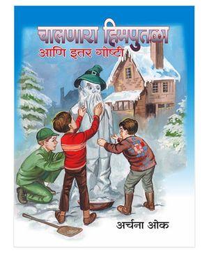 Chalnara Himputala Ani Etar Goshti - Marathi