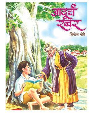 Jaducha Rubber Ani Itar Goshti - Marathi