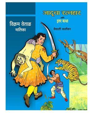 Jadoocha Ratnahar Ani Etar Katha - Marathi