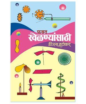 Phakta Khelnyasathi - Marathi