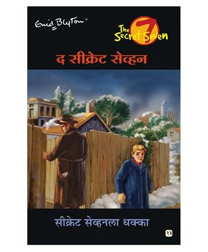 The Secret Seven 13 - Marathi
