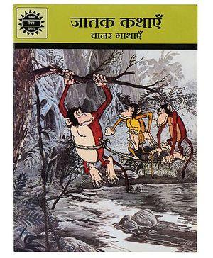 Amar Chitra Katha Jatak Katha Vanar Gathaein - Marathi