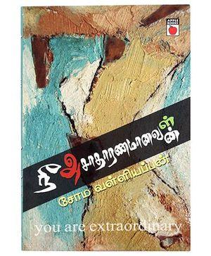 Apple Books Nee Asadharanamanavan
