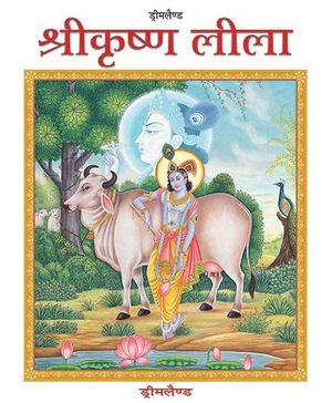 Shri Krishna Leela - Hindi