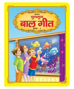 Chunmun Balgeet Book 2 - Hindi