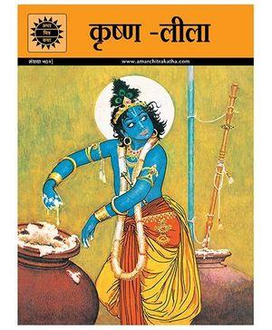 Krishna Leela 501 - Hindi
