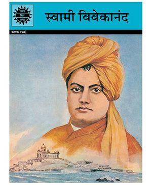 Swami Vivekanand 517 - Marathi