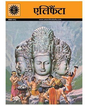 Elephanta 519 - Hindi