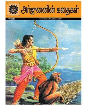 Tales Of Arjuna 525 - Tamil