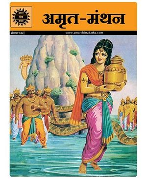 Amruth Manthan 538 - Hindi