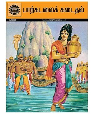 Churning Of The Ocean 538 - Tamil