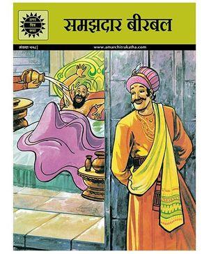 Chatur Birbal 545 - Hindi