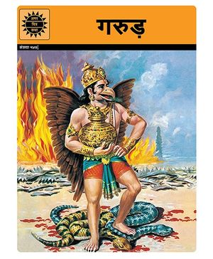 Garuda 547- Hindi