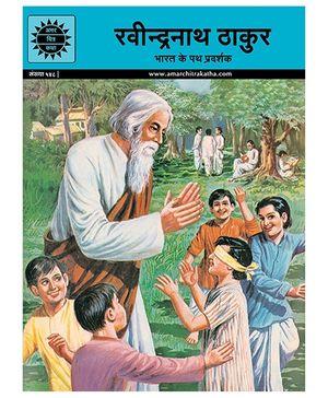 Rabindranath Thakur 548 - Hindi