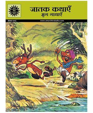 Mrig Kathaein 555 - Hindi