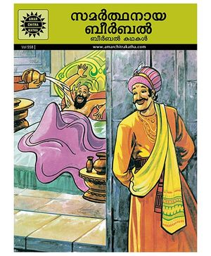 Hitopadesha Choice Of Friends - Malayalam