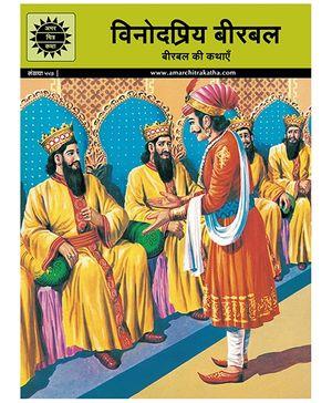 Vinod Priya Birbal 557 - Hindi