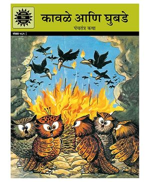 Crows & Owls - Marathi