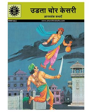 Udata Chor Kesari - Hindi