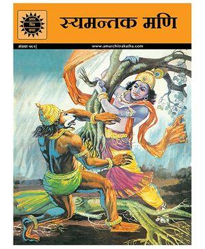 Syamantaka Mani - Hindi
