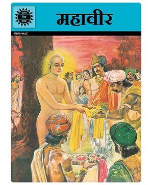 Mahavira - Hindi