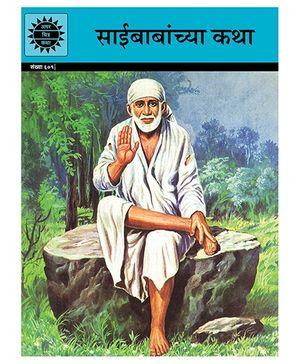 Saibaba - Marathi