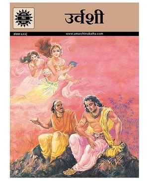Urvashi - Hindi
