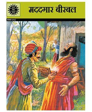 Madatgar Birbal - Hindi
