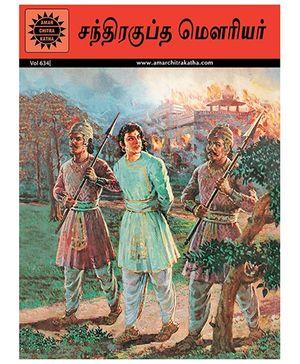 Chanrda Gupta Mourya - Tamil