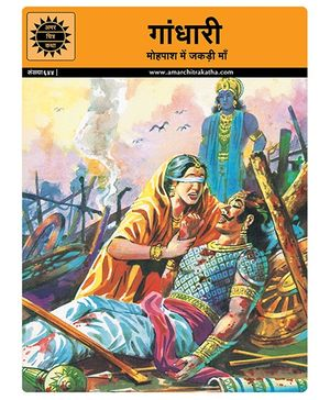 Gandhari - Hindi