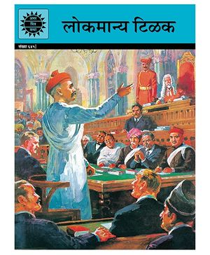 Lokmanya Tilak - Marathi