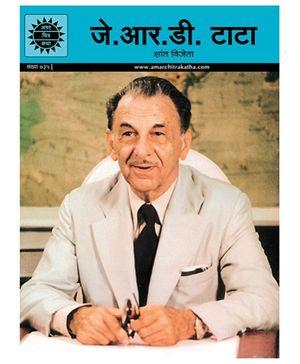 J.r.d Tata - Hindi