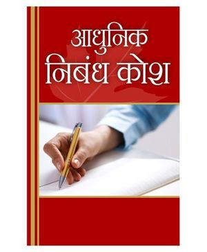 Adhunik Nibandh Kosh - Hindi