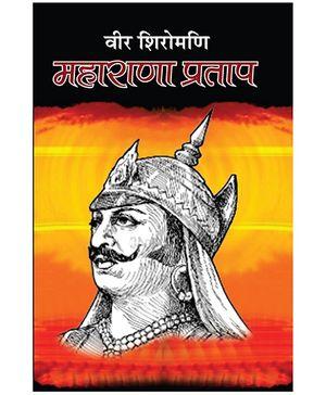 Veer Shiromani Maharana Prataap - Hindi
