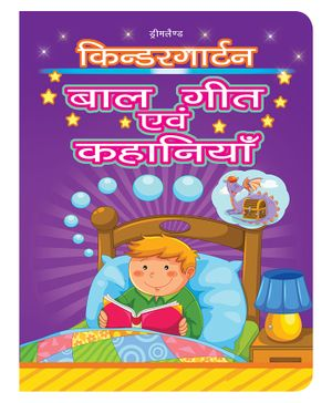 Kindergarten Bal Geet and Story - Hindi