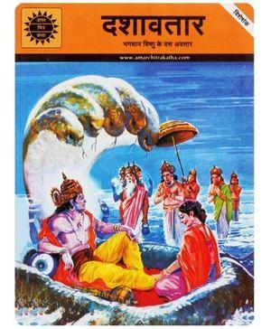 Amar Chitra Katha - Dashavtar