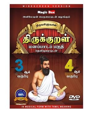 Thirukkural Manappada Paguthi 3rd And 4th Std DVD - Tamil