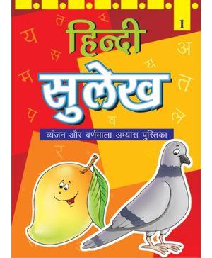 Hindi Sulekh - 1