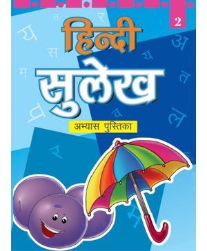 Hindi Sulekh 2