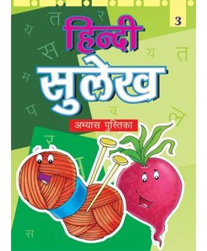 BPI - Hindi Sulekh 3