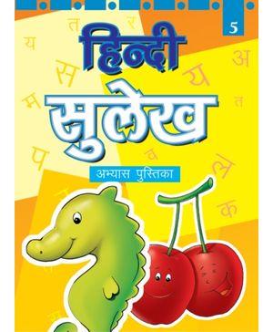 BPI - Hindi Sulekh 5