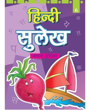 BPI - Hindi Sulekh 6