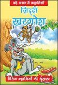 Jiddi Khargosh In Hindi