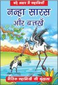 Nanha Saras Aur Batakhein Hindi