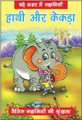Haathi Aur Kekada In Hindi