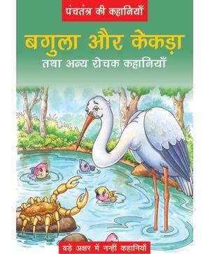 Panchtantra - Bagula Aur Kekada And Other Stories